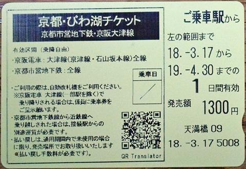 京都・びわ湖チケット