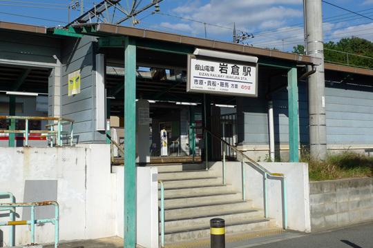 岩倉駅@叡山電鉄