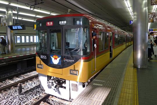 京阪特急@京橋駅