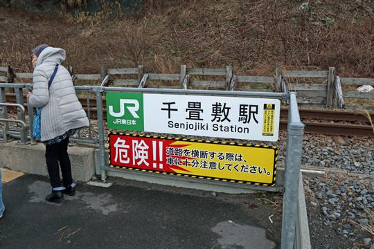JR五能線千畳敷駅