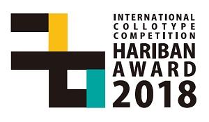 Hariban logo_2018_1