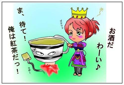 紅茶事変_001