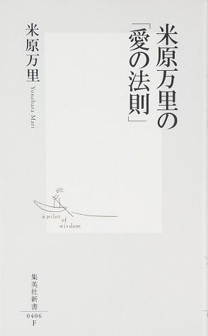 yoneharamarinoainohousoku.jpg