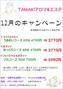 12月のキャンペーン