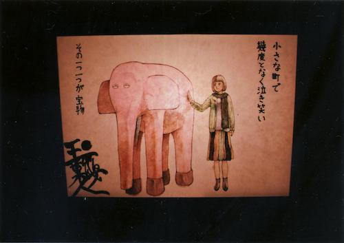 ピンク象よる