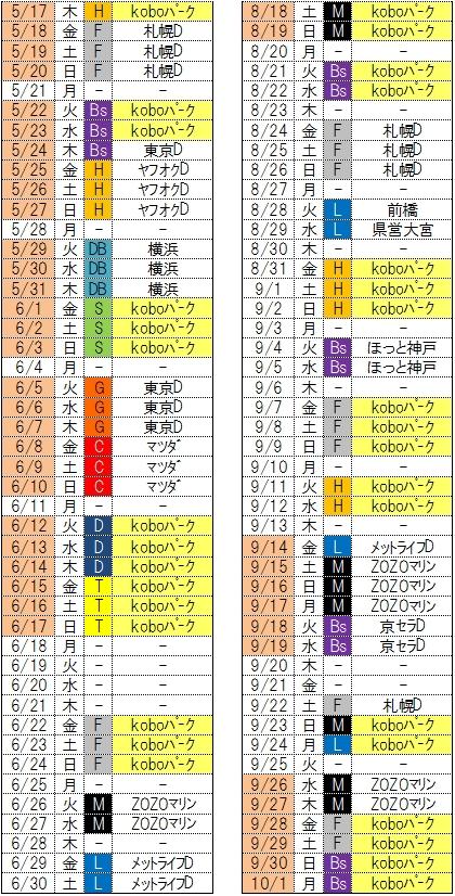 20171109note02.jpg