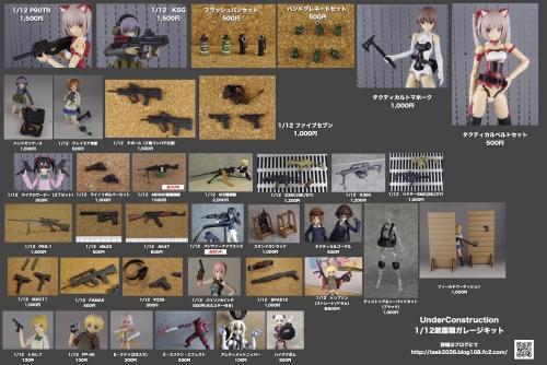 銃器類リスト171107