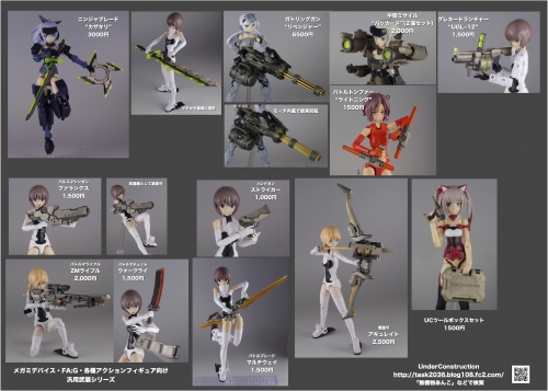 UCweapons_171106.jpg