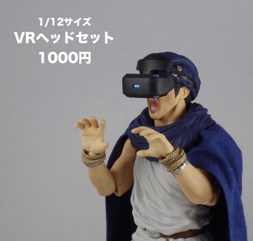 VRheadset_yosihiko.jpg