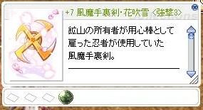 花吹雪_強撃3