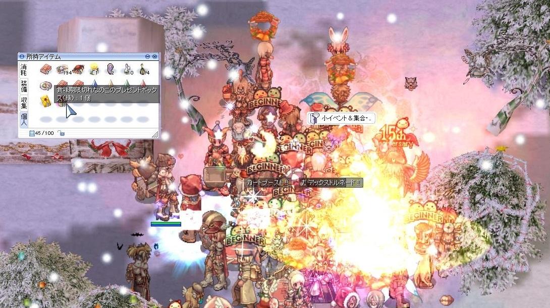 クリスマスフリマ3