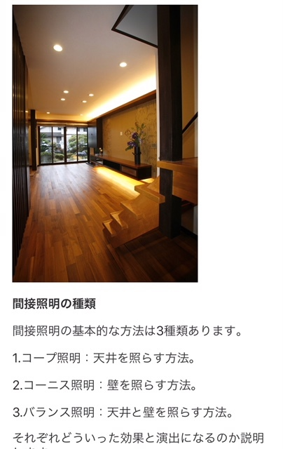 間接照明 記事 HOUZZ Juju INTERIOR DESIGNS