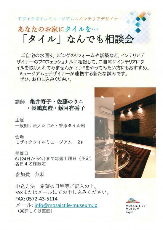 Junko_Kamei_Designer2_convert_20170528203107.jpg