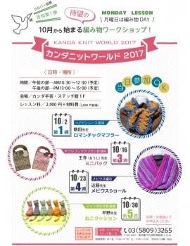 カンダ手芸10