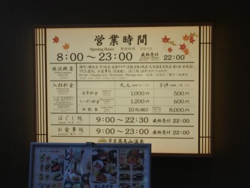20170723・花歴史温泉5-15・大