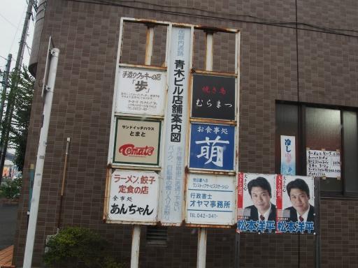 20170916・青梅街道ネオン3