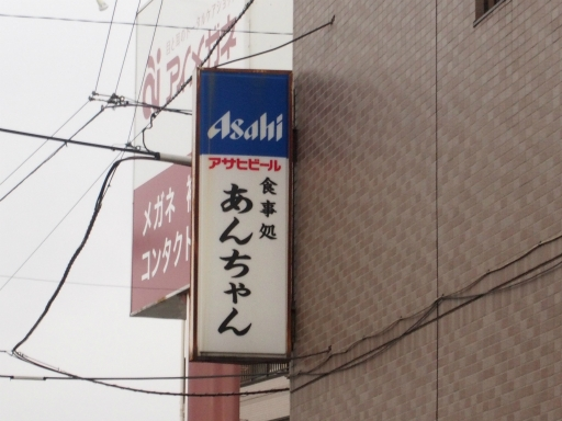 20170916・青梅街道ネオン2