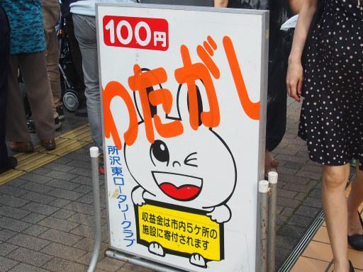 20171008・所沢まつり1-10