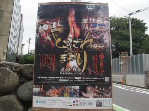 20171008・所沢まつり山車21・ところざわまつりポスター・大