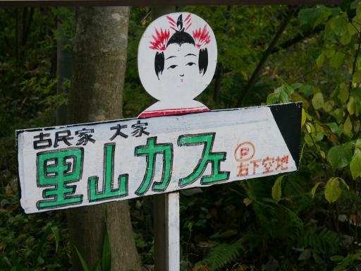 20171023・台風東北旅行ネオン20・尿前の関