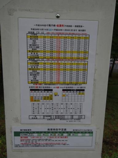 20171023・台風東北旅行鉄11