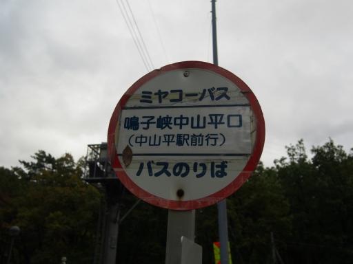 20171023・台風東北旅行鉄10