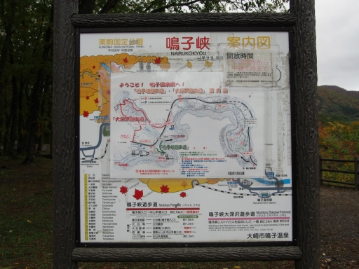 20171023・台風東北旅行08-17・大