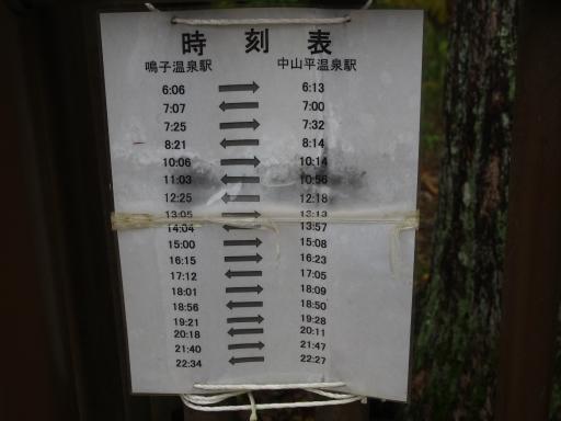 20171023・台風東北旅行08-21・中