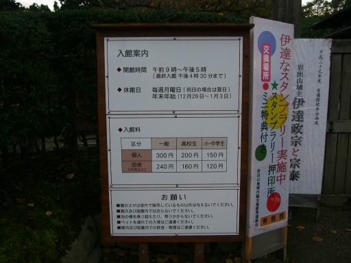 20171023・台風東北旅行11-03・中