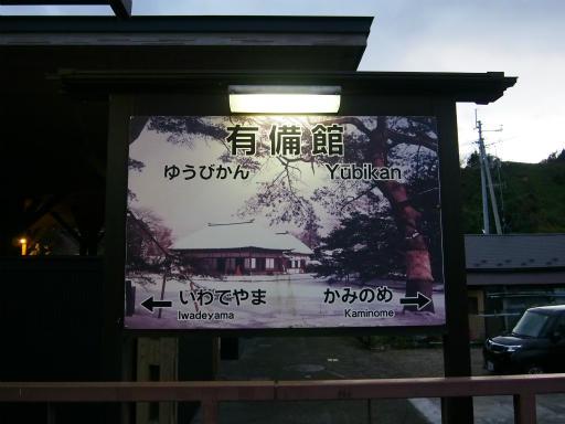 20171023・台風東北旅行11-09