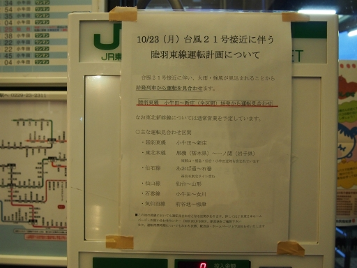 20171023・台風東北旅行11-21・中