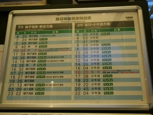 20171023・台風東北旅行11-19・大