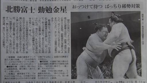 20171127・相撲18・11月19日。北勝富士・中