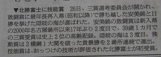 20171127・相撲17・北勝富士に技能賞・中