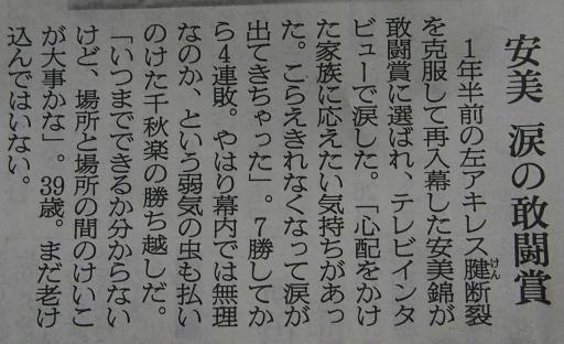 20171127・相撲16・安美錦涙の敢闘賞・中