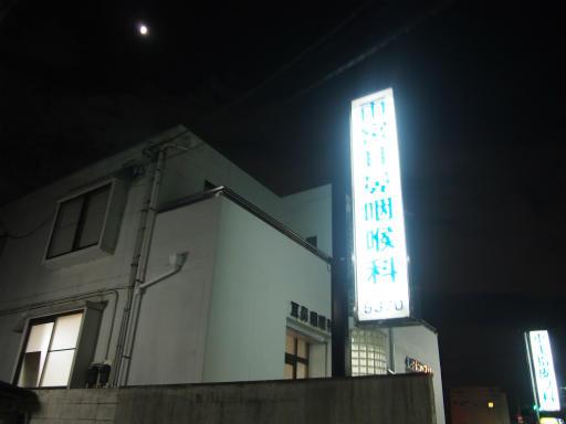 20171129・宵の口の小手指散歩2-21