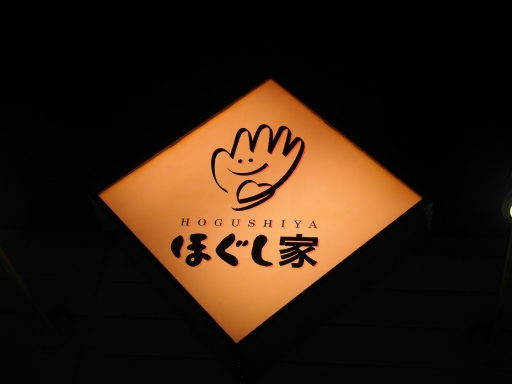 20171129・宵の口の小手指散歩ネオン06