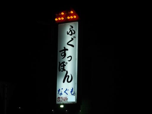 20171129・宵の口の小手指散歩ネオン04