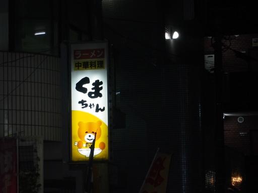 20171129・宵の口の小手指散歩ネオン09