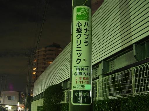 20171129・宵の口の小手指散歩ネオン07