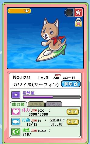 20180115・ワンゴ12・わくわくフィッシング=カワイヌ(サーフィン)