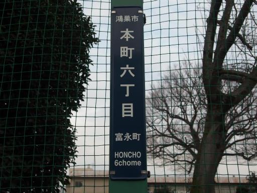 20180105・鴻巣で免許更新2-15=富永町