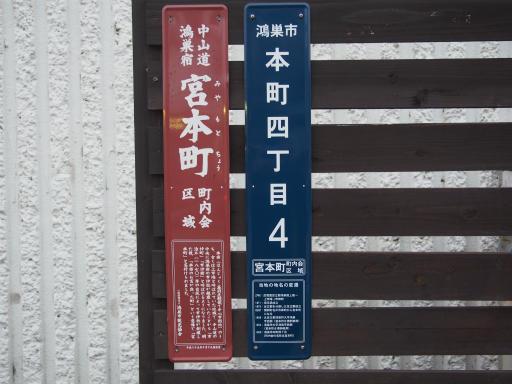 20180105・鴻巣で免許更新4-16