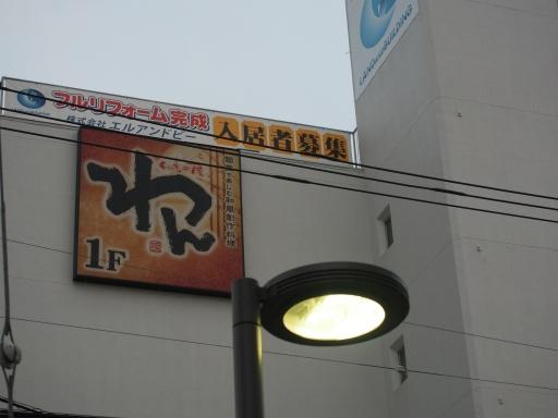 20180105・鴻巣で免許更新ネオン13