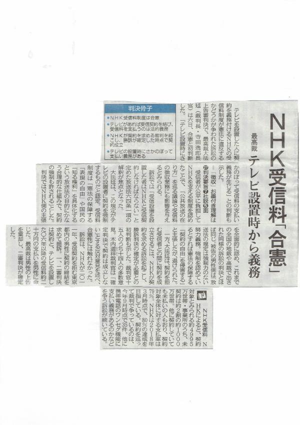 20171207譚ア莠ャ譁ー閨・001_convert_20171207134850