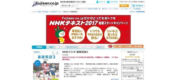 fujisann_201801070014269eb.jpg