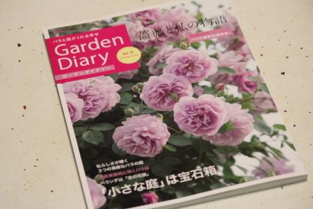 ガーデンダイアリー0001_2