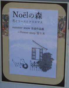 noelの森0001_4