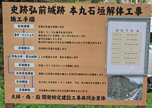 弘前城リンゴアート2017-9