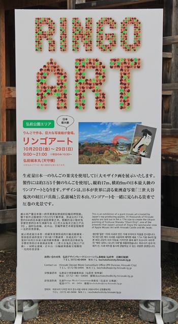 弘前城リンゴアート2017-11